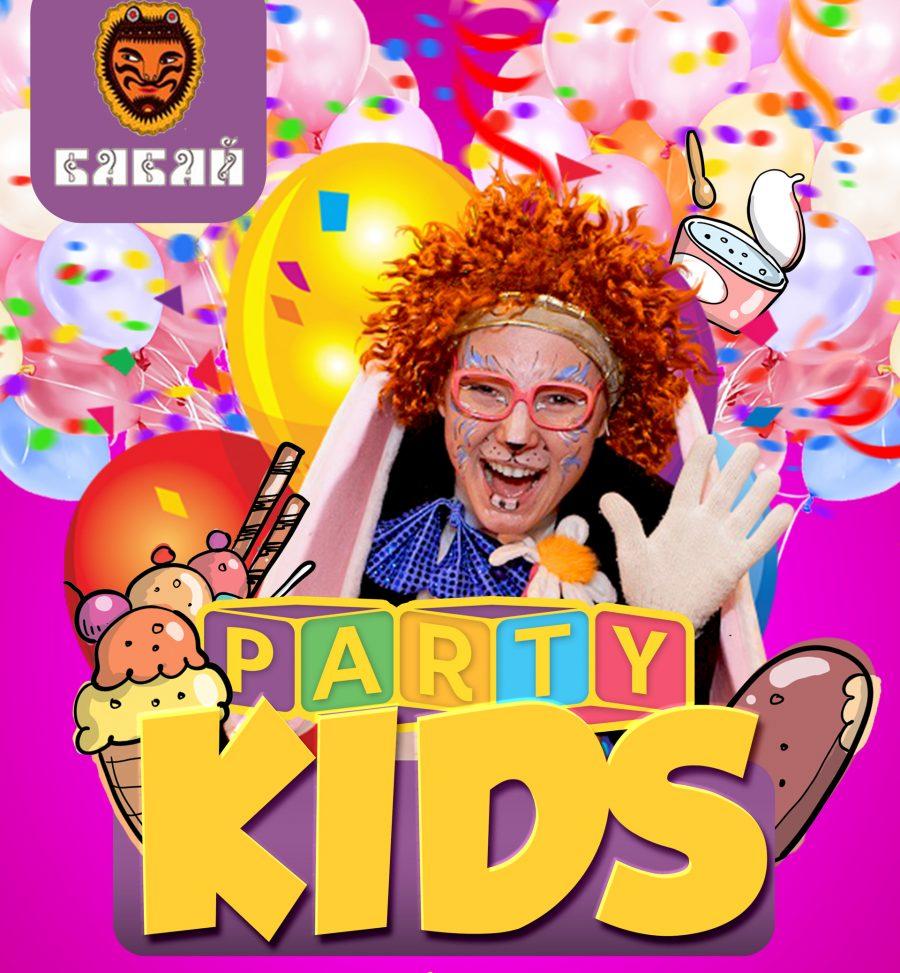 Party kids в Бабай Коморі